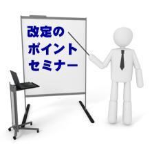 ISO9001:2015/ISO14001:2015 規格改定セミナー