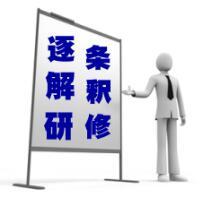 ISO9001:2015/ISO14001:2015 逐条解釈研修