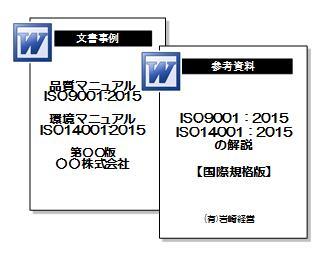 ISO9001:2015移行支援パッケージ