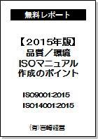 2015年改訂 品質マニュアル 環境マニュアル