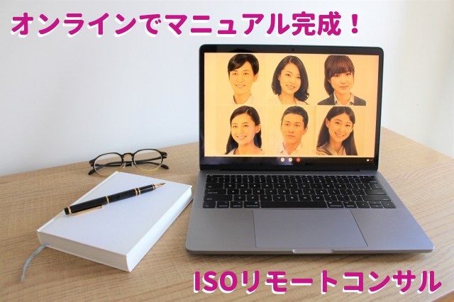 おかげさまで100社突破!/ISOオンライン リモートコンサル