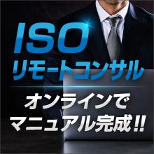 ISOオンラインリモートコンサル